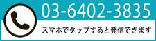 tel:03-6402-3835